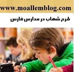 طرح شهاب در مدارس فارس