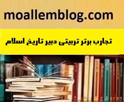 تجارب برتر تربیتی دبیر تاریخ اسلام بهبود اخلاق و رفتار دانش آموزان توسط معلمان