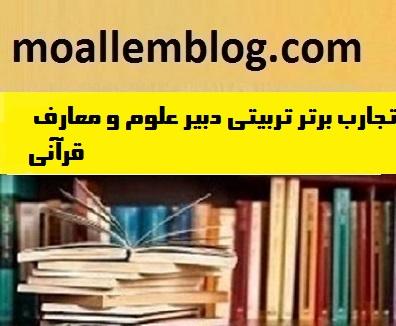 تجارب برتر تربیتی دبیر علوم و معارف قرآنی بهبود اخلاق و رفتار دانش آموزان توسط معلمان