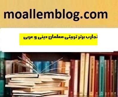 تجارب برتر تربیتی معلمان دینی و عربی بهبود اخلاق و رفتار دانش آموزان توسط معلمان