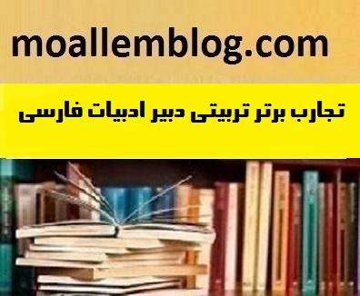 تجارب برتر تربیتی دبیر ادبیات فارسی بهبود اخلاق و رفتار دانش آموزان توسط معلمان