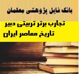 تجارب برتر تربیتی دبیر تاریخ معاصر ایران