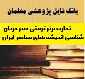تجارب برتر تربیتی دبیر جریان شناسی اندیشه های معاصر ایران