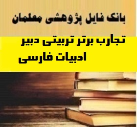 تجارب برتر تربیتی دبیر ادبیات فارسی