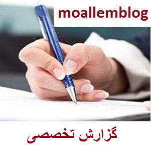 بانک فایل پژوهشی معلمان: گزارش تخصصی