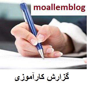 بانک فایل پژوهشی معلمان :گزارش کارآموزی