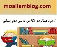 آزمون عملکردی نگارش فارسی دوم ابتدایی به همراه سوالات نگارش فارسی پایه دوم دبستان