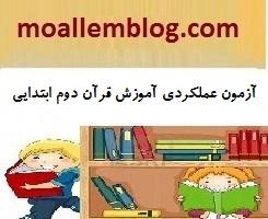 آزمون عملکردی آموزش قرآن دوم ابتدایی به همراه سوالات آموزش قرآن پایه دوم دبستان