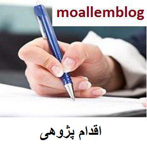 بانک فایل پژوهشی معلمان :اقدام پژوهی